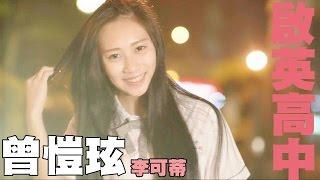 高校曾愷玹(Alice Tseng),一看心動,小編也想當羅志祥啦(啟英高中-李可蒂) 校花點點名 School Beauty EP27