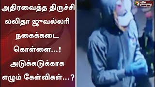 அதிரவைத்த திருச்சி லலிதா ஜுவல்லரி நகைக்கடை கொள்ளை...! அடுக்கடுக்காக எழும் கேள்விகள்...? காவல்துறை தீவிர விசாரணை   Puthiya thalaimurai Live news Streaming for Latest News , all the current affairs of Tamil Nadu and India politics News in Tamil, National News Live, Headline News Live, Breaking News Live, Kollywood Cinema News,Tamil news Live, Sports News in Tamil, Business News in Tamil & tamil viral videos and much more news in Tamil. Tamil news, Movie News in tamil , Sports News in Tamil, Business News in Tamil & News in Tamil, Tamil videos, art culture and much more only on Puthiya Thalaimurai TV   Connect with Puthiya Thalaimurai TV Online:  SUBSCRIBE to get the latest Tamil news updates: http://bit.ly/2vkVhg3  Nerpada Pesu: http://bit.ly/2vk69ef  Agni Parichai: http://bit.ly/2v9CB3E  Puthu Puthu Arthangal:http://bit.ly/2xnqO2k  Visit Puthiya Thalaimurai TV WEBSITE: http://puthiyathalaimurai.tv/  Like Puthiya Thalaimurai TV on FACEBOOK: https://www.facebook.com/PutiyaTalaimuraimagazine  Follow Puthiya Thalaimurai TV TWITTER: https://twitter.com/PTTVOnlineNews  WATCH Puthiya Thalaimurai Live TV in ANDROID /IPHONE/ROKU/AMAZON FIRE TV  Puthiyathalaimurai Itunes: http://apple.co/1DzjItC Puthiyathalaimurai Android: http://bit.ly/1IlORPC Roku Device app for Smart tv: http://tinyurl.com/j2oz242 Amazon Fire Tv:     http://tinyurl.com/jq5txpv  About Puthiya Thalaimurai TV   Puthiya Thalaimurai TV (Tamil: புதிய தலைமுறை டிவி) is a 24x7 live news channel in Tamil launched on August 24, 2011.Due to its independent editorial stance it became extremely popular in India and abroad within days of its launch and continues to remain so till date.The channel looks at issues through the eyes of the common man and serves as a platform that airs people's views.The editorial policy is built on strong ethics and fair reporting methods that does not favour or oppose any individual, ideology, group, government, organisation or sponsor.The channel's primary aim is taking unbiased and accurate information to the socially conscious common man.   Besides giving live and current information the channel broadcasts news on sports,  business and international affairs. It also offers a wide array of week end programmes.   The channel is promoted by Chennai based New Gen Media Corporation. The company also publishes popular Tamil magazines- Puthiya Thalaimurai and Kalvi.   #Puthiyathalaimurai #PuthiyathalaimuraiLive #PuthiyathalaimuraiLiveNews #PuthiyathalaimuraiNews #PuthiyathalaimuraiTv #PuthiyathalaimuraiLatestNews #PuthiyathalaimuraiTvLive   Tamil News, Puthiya Thalaimurai News, Election News, Tamilnadu News, Political News, Sports News, Funny Videos, Speech, Parliament Election, Live Tamil News, Election speech, Modi, IPL , CSK, MS Dhoni, Suresh Raina, DMK, ADMK, BJP, OPS, EPS