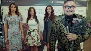 Мэтр российской моды Александра Васильева о весенне летнем сезоне 2015 года