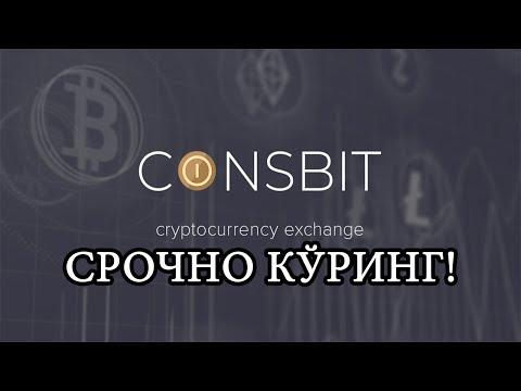 COINSBIT ВЕРИФИКАЦИЯ ХАҚИДА ЯНГИЛИК СРОЧНО КЎРИНГ!