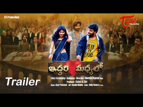 Iddari Madhyalo | Latest Telugu Short Film Trailer 2021 | by Naveen Kumar MBA | TeluguOne