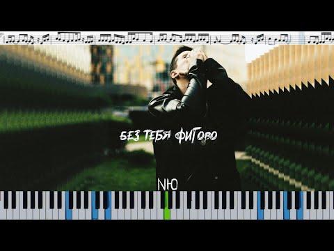 NЮ - Без тебя фигово (кавер на пианино + ноты)