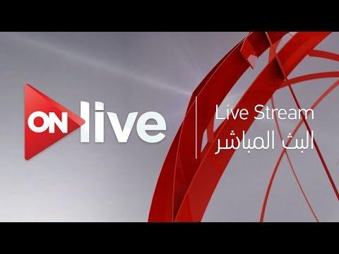 ON live Live Streaming - البث المباشر لقناة اون لايف