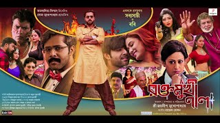 Raktomukhi Neela Trailer