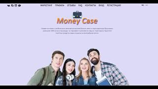 Money Case НОВИНКА НОЯБРЬ 2017, с приглашениями и без приглашений