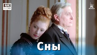 Сны (High Quality Mp3)