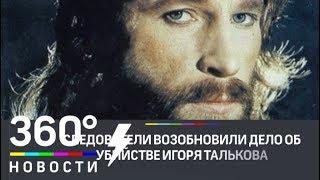 Следственный комитет вновь ищет убийцу Игоря Талькова
