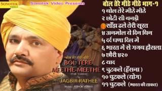 Bol Tere Meethe Meethe बोल तेरे मीठे मीठे Jagbir Rathee Haryanvi Hit Ganaragni