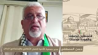 انتماء 2020: حسن المصطفى – مدير جمعية الأخوة للعمل الثقافي والإجتماعي – لبنان