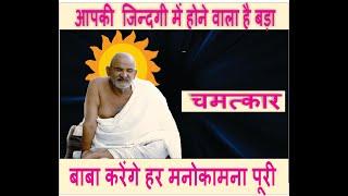Neeb Karori Baba Bhajan