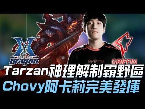 KZ vs GRF Tarzan神級理解制霸野區 Chovy阿卡莉完美發揮!Game 1