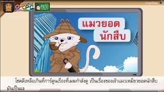 สื่อการเรียนการสอน นักสืบนายทองอิน ป.6 ภาษาไทย