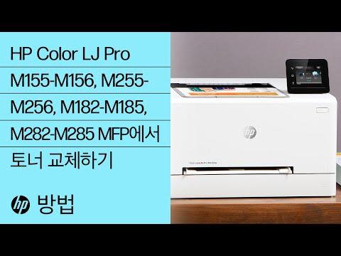 HP Color LaserJet Pro M155-M156, M255-M256, M182-M185 및 M282-M285 프린터 시리즈에서 토너 교체 방법