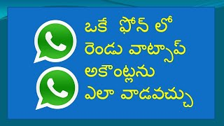 How to use two whatsapp accounts in one phone without root in Telugu