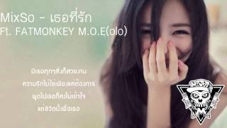 MixSo - เธอที่รัก Ft. FATMONKEY M.O.E (Official Lyric Audio)