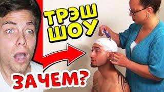 ЭКОНОМНЫЙ СЫН заставляет МАМУ брить голову, чтобы ему не пришлось покупать шампунь [трэш-шоу]