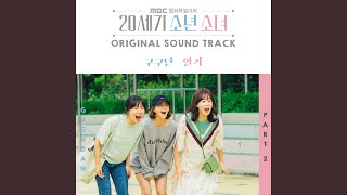 일기 (2001 Remix Ver.) The Diary (2001 Remix Ver.)