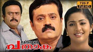 Pathaka  New Malayalam Full Movie  Latest Upload 2016  Suresh Gopi  Navya Nair