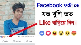 Get more like, comment on facebook photo  