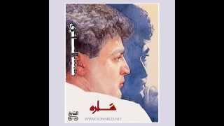 Hamid El Shari - Owdek I حميد الشاعري - عـودك تحميل MP3