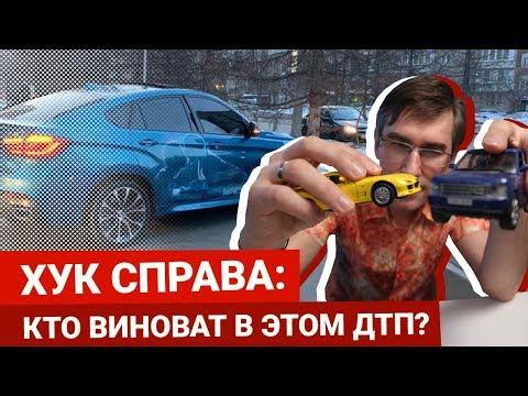 Разбор «дворового» ДТП по типовому сценарию   Блог Артема Краснова