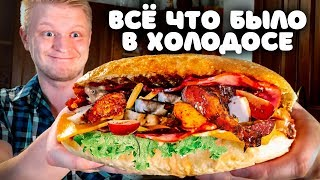 ВсеЧоБылоСендвич