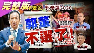 """郭台銘""""放棄連署參選2020"""" 台灣政壇豬羊變色! 不參與政治鬧劇真相? 國民大會 20190917 (完整版)"""