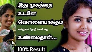 100% EFFECTIVE Easy | Instant Skin Whitening Treatment at Home  - Tamil Beauty Tips for face