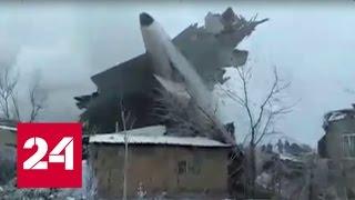 STEEL - Жертвами авиакатастрофы в Киргизии стали 35 человек