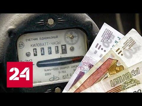 Социальные нормы потребления электроэнергии: что планируют власти? 60 минут от 23.01.19