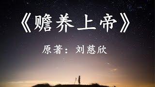 【幻海航行】30分钟看完刘慈欣科幻小说《赡养上帝》人类和上帝的爱与恨