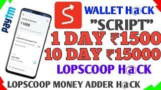 😱Unlimited Trick!! Lopscoop Otp Bypass secret Trick earn