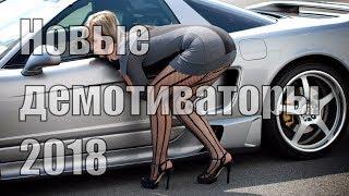 Новые демотиваторы 2018 на FUN PHOTO