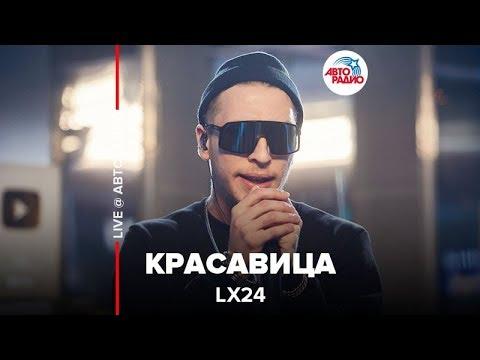 🅰️ Lx24 - Красавица (LIVE @ Авторадио)