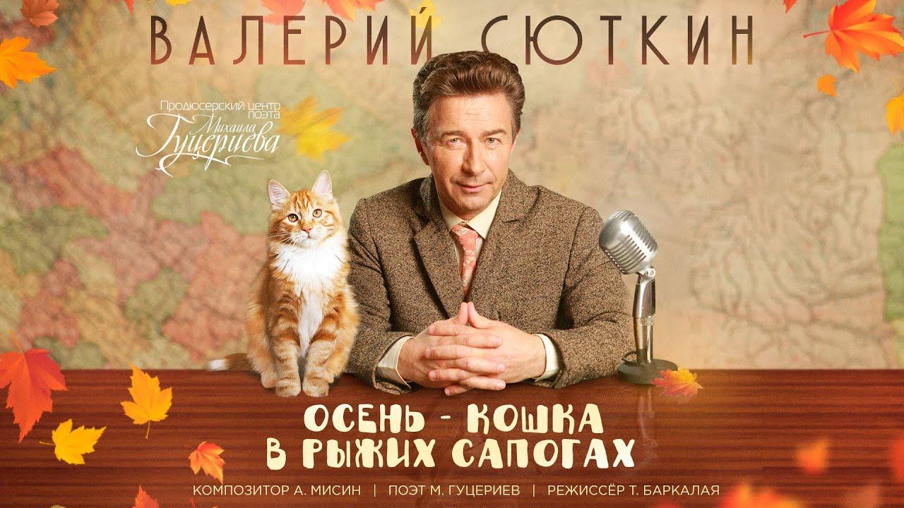Валерий Сюткин — Осень — кошка в рыжих сапогах