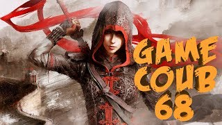 (перезалив)Game COUB 68 | twitch | twitchru | coub