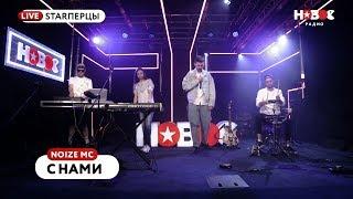 Noize MC   С нами (live @ Новое Радио)
