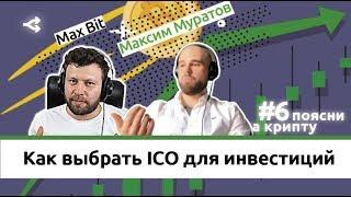 Поясни за крипту #6: Max Bit vs Максим Муратов