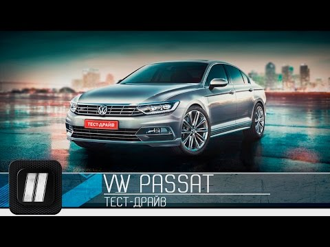 Volkswagen  Passat Седан класса D - тест-драйв 2