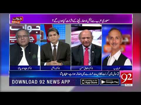 Government decides to approach IMF for Loan : Dr Ashfaq Hussain | 2 Oct 2018 | 92NewsHD