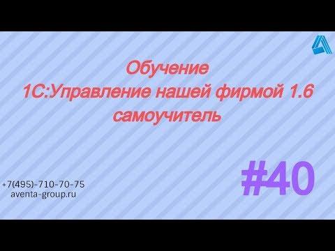 1С:Управление нашей фирмой 1.6. Урок 40. Погашение выданного займа через удержания. За 5 минут.