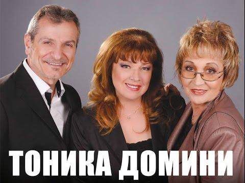 Тоника Домини / концерт - Спомен за Гого