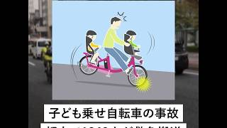 ザ・解説子ども乗せた自転車転倒、都内で過去6年1300人けが