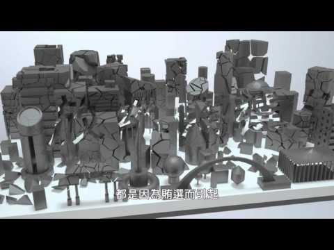 反賄選-守護篇(臺語)