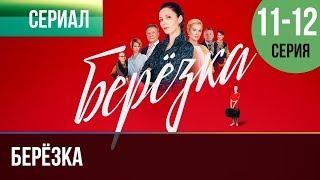 ▶️ Берёзка 11 и 12 серия - Мелодрама | Фильмы и сериалы - Русские мелодрамы