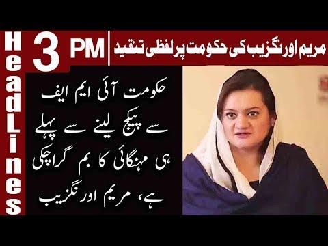 Maryam Aurangzeb Lashes Out On Imran Khan   Headlines 3 PM   10 February 2019   Express News
