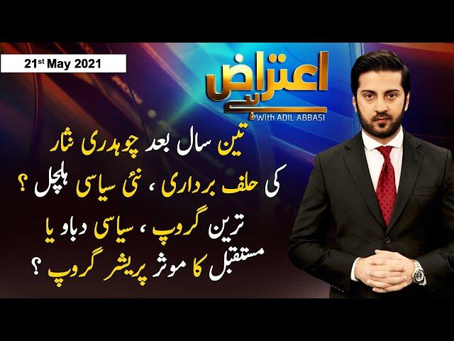 Aitraz hae Adil Abbasi ARY News 21 May 2021