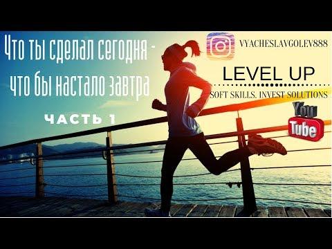 МОТИВАЦИЯ. | 12 минут сильнейшей мотивации |  Перелом сознания