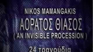 NIKOS MAMANGAKIS - TO DIPLANO TRAPEZI (Το Διπλανό Τραπέζι)