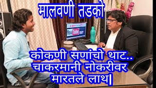 Malvani jokes| Comedy |कोकणी सणांंचो थाट..चाकरमानी नोकरीवर मारतले लाथ|